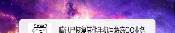 qq业务解冻 腾讯已恢复其他手机号解冻QQ业务 亲测成功教程