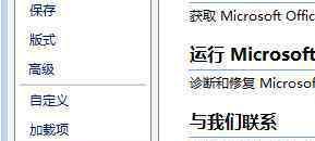 office07激活 word2007版怎么激活