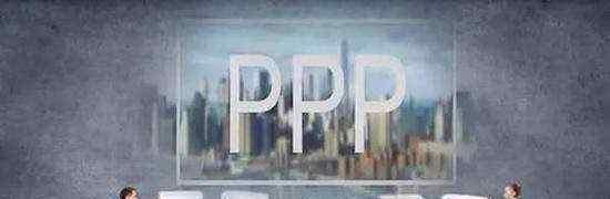 ppp概念是什么意思 ppp项目是什么意思?ppp模式有哪些优缺点