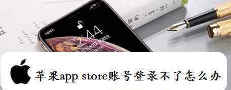 app store 进不去 苹果app store账号登录不了怎么办