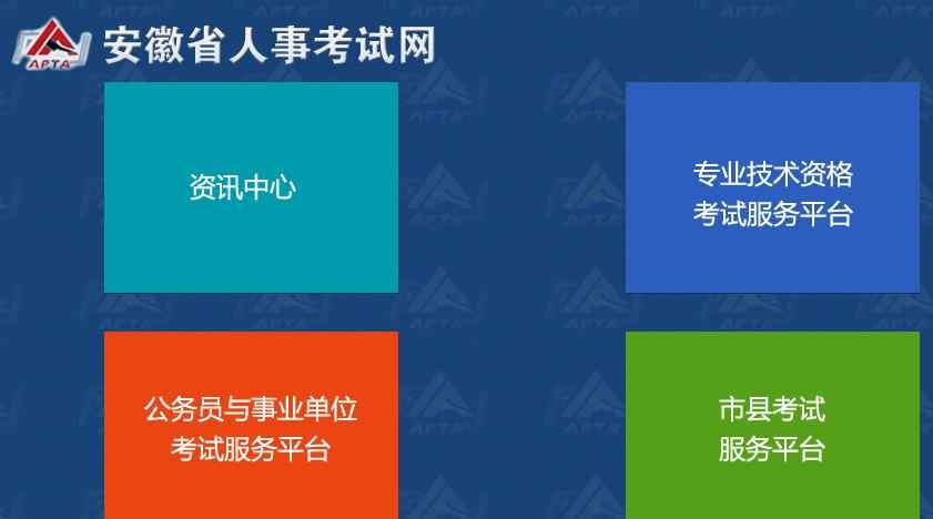 安徽2020二级建造师网上报名 安徽2020二级建造师网上报名