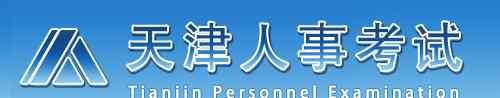 天津二级建造师报考时间2020 天津二级建造师报考时间2020