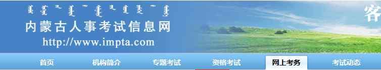 内蒙古2020土木二建报名时间 内蒙古2020土木二建报名时间