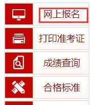 黑龙江2020年中级安全工程师报名网站入口 黑龙江2020年中级安全工程师报名网站入口