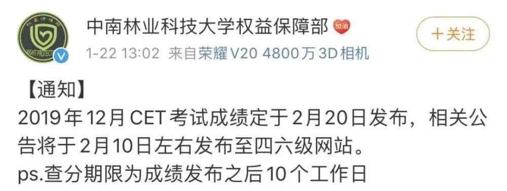 北京2019年12月英语四六级成绩查询 北京2019年12月英语四六级成绩查询