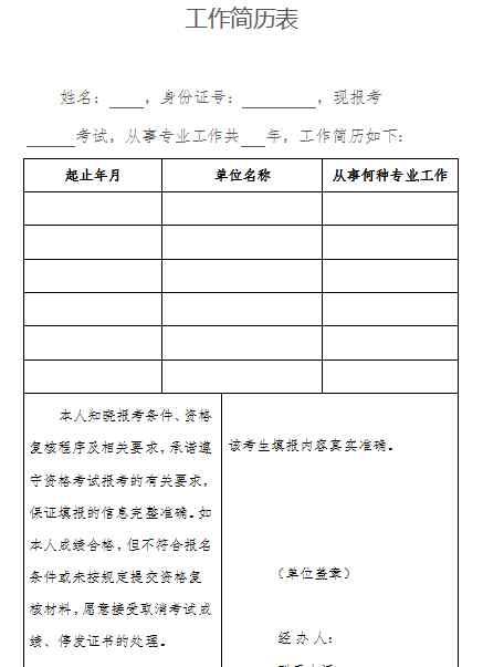 西藏中级注册安全工程师考试工作年限计算 西藏中级注册安全工程师考试工作年限计算