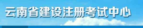 云南省建筑市场监管与诚信信息网:云南二建报名时间 云南省建筑市场监管与诚信信息网:云南二建报名时间