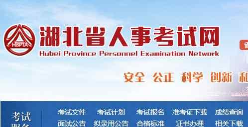 湖北省人事考试网2020二建报名时间 湖北省人事考试网2020二建报名时间