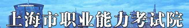 上海市职业能力考试院:2020年上海二建报名时间 上海市职业能力考试院:2020年上海二建报名时间