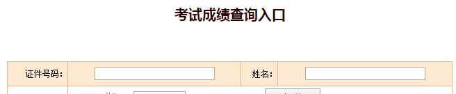 浙江2019一级消防证《消防安全技术实务》成绩合格标准 浙江2019一级消防证《消防安全技术实务》成绩合格标准
